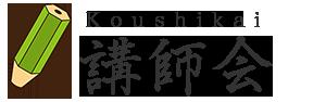 大阪にある大学受験予備校「講師会」